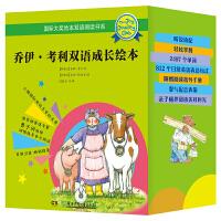 乔伊・考利双语成长绘本(全30册)