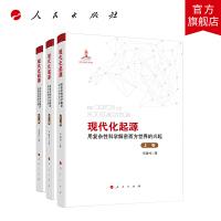 现代化起源――用复杂性科学解密西方世界的兴起(全三卷)