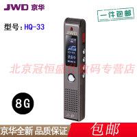 【包邮】京华 HQ-33 8G 录音笔 傻瓜式 高清动态降噪 学生培训会议取证 专业一键录音 MP3播放器