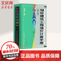 袖珍建筑工程造价计算手册(第3版) 袁建新 编著