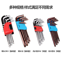 内六角扳手套装7字加长星型梅花小内6角米花六方螺丝刀工具