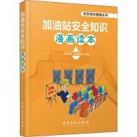 加油站安全知识漫画读本 中国石化出版社