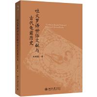 吐火罗语世俗文献与古代龟兹历史