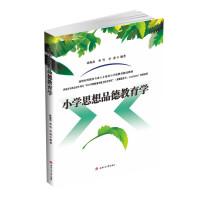 小学思想品德教育学 西南交通大学出版社