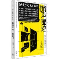 销声匿迹 数字化工作的真正未来 上海人民出版社
