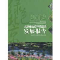 2012北京市生态环境建设发展报告