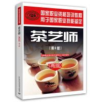 茶艺师(高级)(第2版)――国家职业资格培训教程