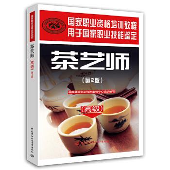 茶艺师(高级)(第2版)——国家职业资格培训教程
