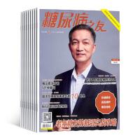 糖尿病之友杂志订阅 2018年8月起订全年订阅 1年共12期 家庭健康养生期刊杂志  杂志铺