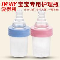 护理奶瓶宝宝新生儿奶瓶婴幼儿护理奶瓶25ml喂药喝水ADL