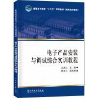 电子产品安装与调试综合实训教程 中国电力出版社