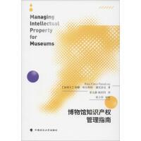 博物馆知识产权管理指南 中国政法大学出版社
