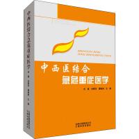 中西医结合急危重症医学 云南科学技术出版社