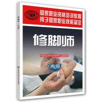 修脚师(高级)――国家职业资格培训教程