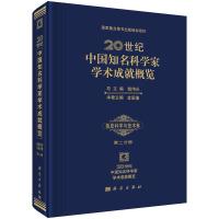 20世纪中国知名科学家学术成就概览 信息科学与技术卷 第二分册(诺贝尔医学奖得主屠呦呦倾力推荐)