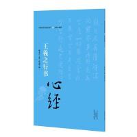 中国历代书法名家写心经放大本系列 王羲之行书《心经》