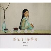 茶仙子系列丛书・茶仙子・品茶语