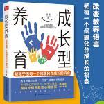 成长型养育(父母的语言开启孩子终身成长力)