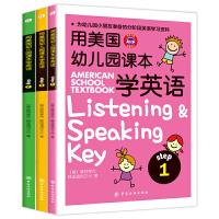 用美国幼儿园课本学英语step123全套3册 为幼儿园小朋友准备的分阶段英语学习书 幼儿园英语宝宝早教幼儿英语入门启蒙书