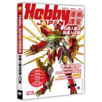 Hobby JAPAN漫画课堂-机器人画法快速入门篇
