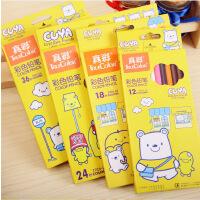 真彩2926-36色 24色 18色 12色 彩色铅笔 儿童绘画美术画笔