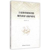 【二手书9成新】 土家族传统知识的现代利用与保护研究 柏贵喜 中国社会科学出版社 9787516159316