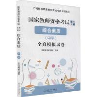 综合素质(中学)全真模拟试卷 东南大学出版社