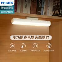 飞利浦 (PHILIPS) LED充电护眼台灯酷永充电版学生学习阅读可折叠台灯学生寝室卧室灯插电充电两用