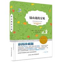 新课标必读丛书:绿山墙的安妮
