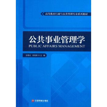 公共事业管理学