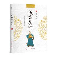 国学经典文库 中华帝王传奇 元太祖成吉思汗
