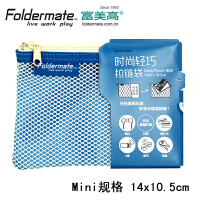 Foldermate/富美高 82048 时尚轻巧拉链袋 蓝色 Mini 14cm x10.5cm透明网格袋塑料手机中
