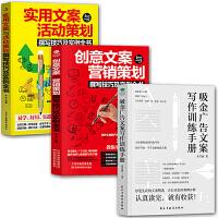 广告文案策划全3册:创意文案与营销+实用文案与活动策划撰写技巧及实例全书+吸金广告文案写作训练手册