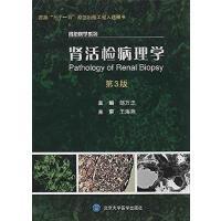 【二手旧书8成新】肾脏病学 北京大学医学出版社 9787565906084