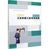 FANUC工业机器人技术与应用 中国建筑工业出版社