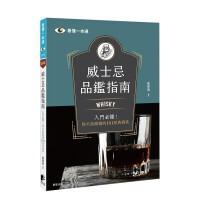 威士忌品�b指南 Whisky入�T必懂 你不��e�^的101�典酒款 港�_原版 �料美酒�p味全��