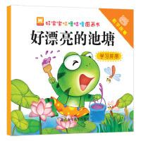 好宝宝咕噜咕噜图画书:数学故事 好漂亮的池塘