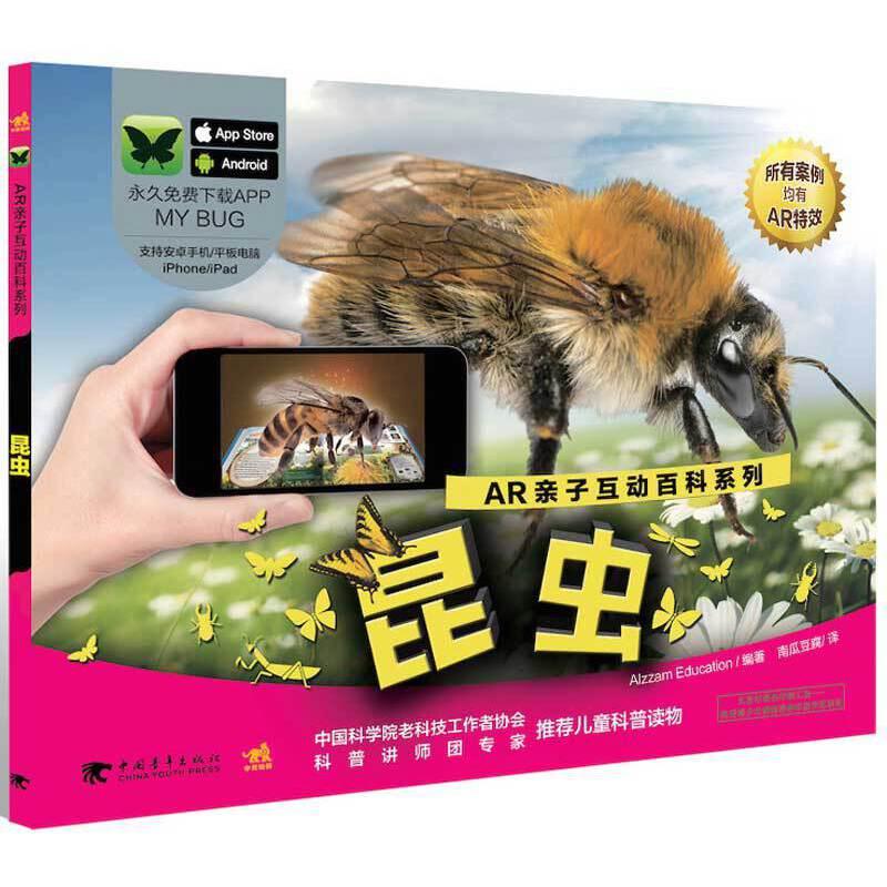 AR亲子互动百科系列-昆虫