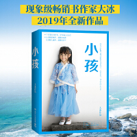 小孩(大冰2019全新作品!5分钟销量6.3万册+,30分钟突破12.4万册,再创历史新高!)