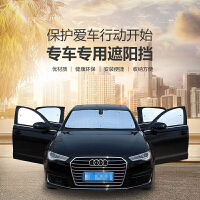 专车专用 遮阳挡 沃尔沃S60L XC90 S90 C30 S80L S40 V40 XC60 V60 斯巴鲁 傲虎