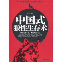 【9成新正版二手书旧书】中国式狼性生存术 张文竹