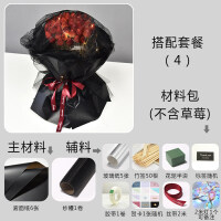 抖音草莓水果零食鲜花干花花束包装纸DIY手工制作材料包创意礼品