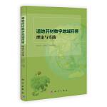 【按需印刷】-道地药材数字地域药匣理论与实践