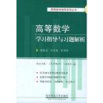 高等数学学习指导与习题解析――高等数学辅导系列丛书