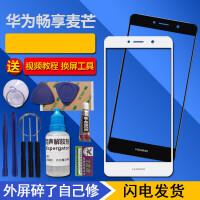 华为畅享5/6/6s/7plus/G9手机外屏幕麦芒567原装品质玻璃触摸总成