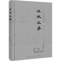 炉瓶三事 传统香事器具研究 浙江人民美术出版社