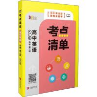 考点清单 高中英语 必修 第2册 RJ版 青岛出版社