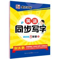 墨点字帖 2018秋英语同步字帖 人教版8年级上册教材同步英语临摹练字帖