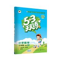 53天天练 小学数学 三年级下册 BSD(北师大版)2020年春(含答案册及口算册,赠测评卷)