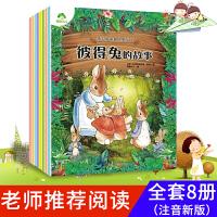 爱德少儿彼得兔的故事书经典绘本全集8册 彩图注音版 彼得兔和他的朋友们 3-6岁幼儿童睡前亲子读物